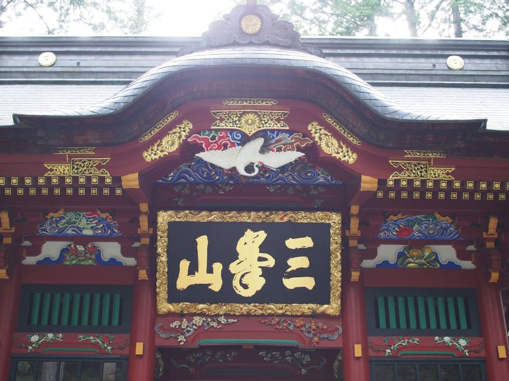 三峰神社 門