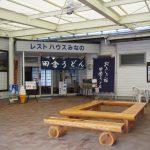 道の駅みなの 2016.6