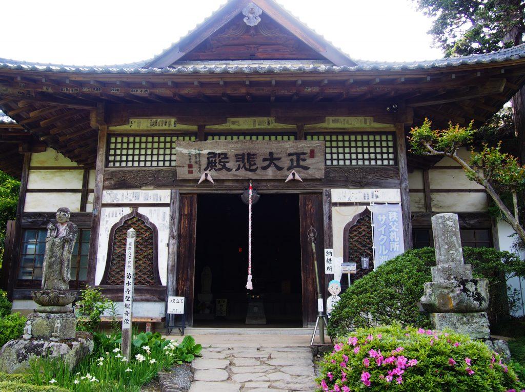 33番 菊水寺