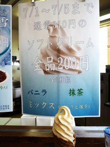 栗助のキャンペーン広告