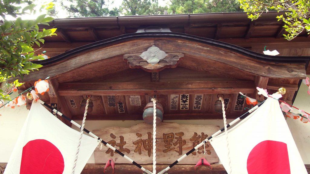 熊野神社本殿 甘酒まつり