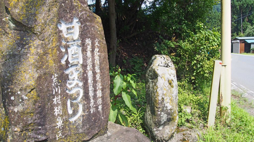 甘酒まつりの石碑