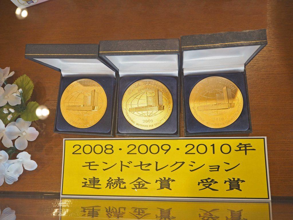 モンドセレクション金賞メダル