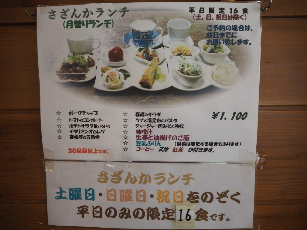長瀞のカフェ山茶花のメニュー