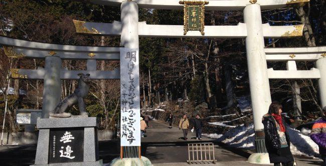 三峰神社の初詣