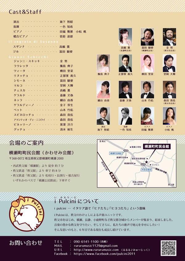 i pulcini3/19公演パンフ裏