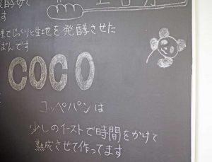 皆野のパン屋COCOの黒板