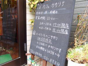 カカリアの入り口の隣にある看板