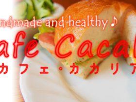 秩父のカフェ カカリアのイメージ画像