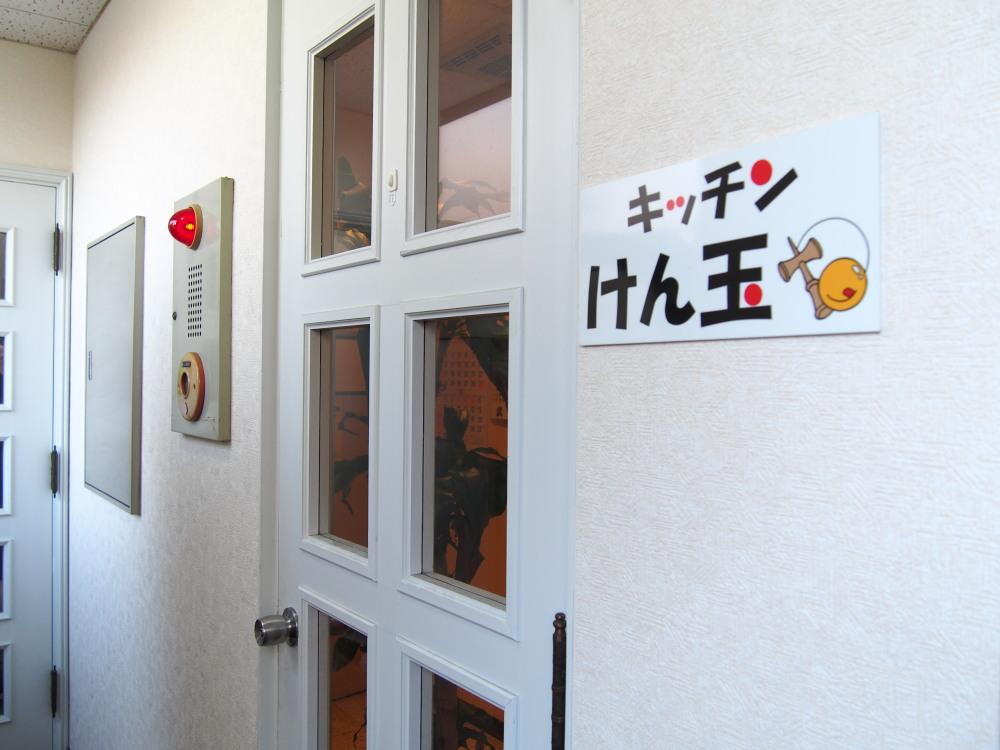 秩父の居酒屋キッチンけん玉の看板と入り口