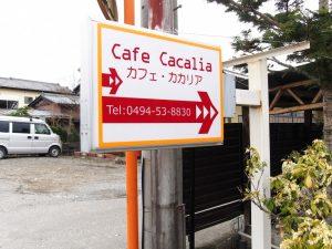 秩父のカフェカカリアの看板2