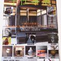 内田家住宅で 繭の家手仕事展が開催 秩父蒔田の国指定重文