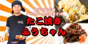 たこ焼きふうちゃんのお店イメージ画像
