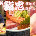 秩父のお寿司屋さん 味心 鮨忠のランチメニューがお得すぎる!【クーポン有】