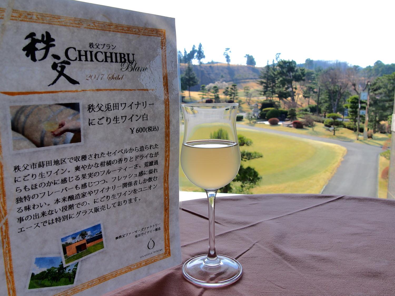 ユニオンのロワール限定 兎田ワイナリーのグラスワイン