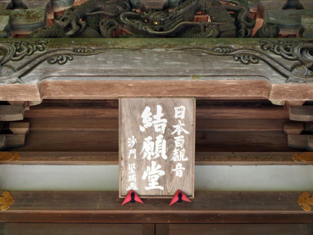 34番 水潜寺