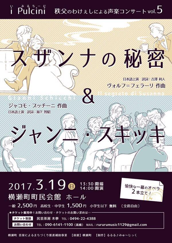i pulcini3/19公演パンフ表