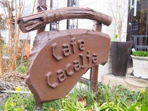 カフェカカリアの入り口近くにある看板